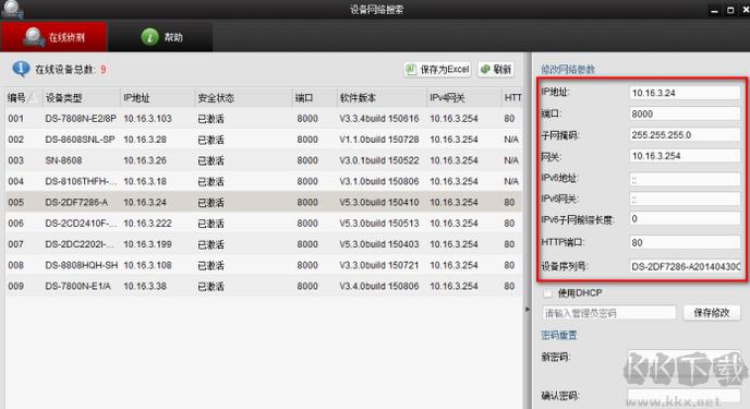 海康SADP搜索软件(SADPTool)截图
