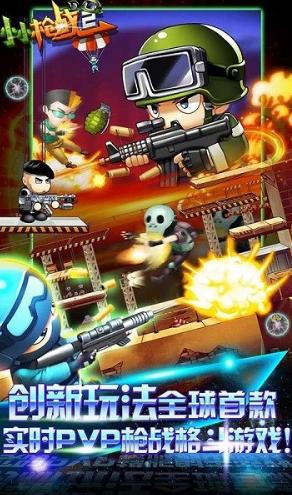 小小枪战2破解版