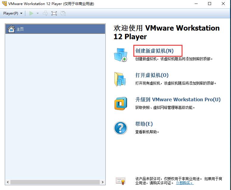 VMware破解版下载