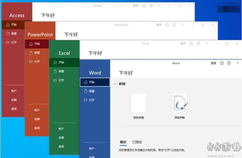 微软Office 2021专业增强版