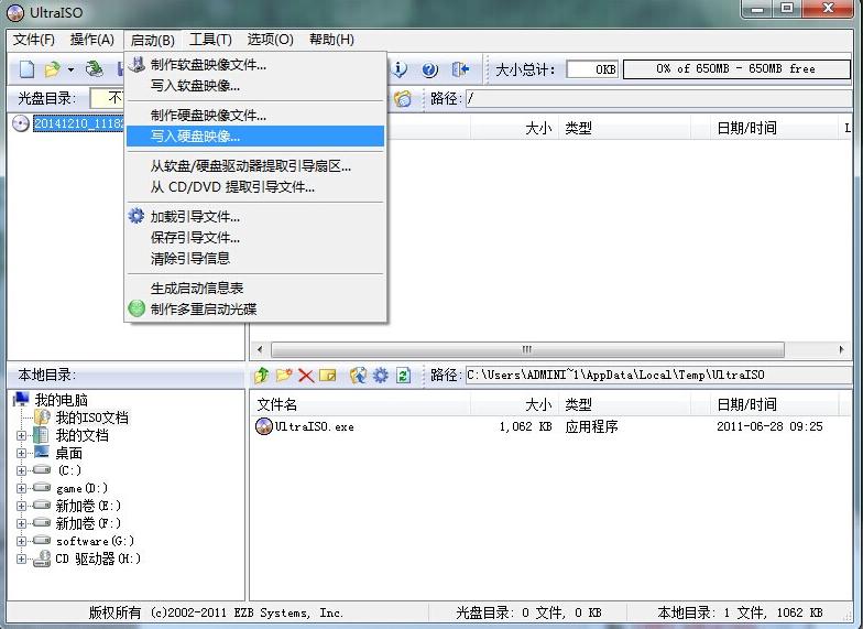 UltraISO软碟通_UltraISO版本大全