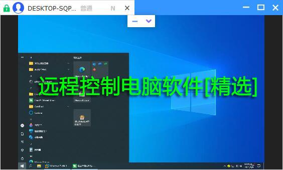 远程控制电脑软件下载-免费的远程控制软件[精选好用]