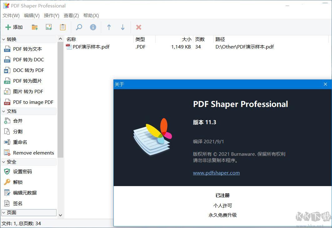 PDF全能工具箱(PDF Shaper)