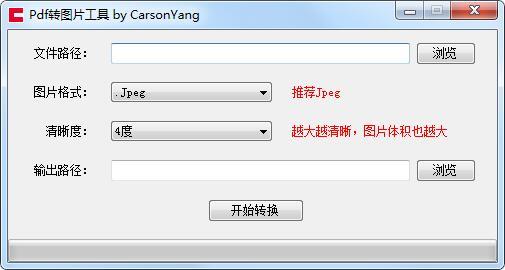 PDF转图片工具
