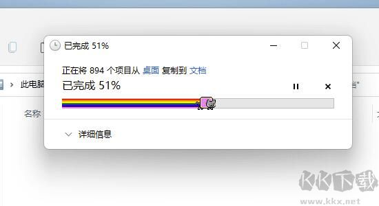 彩虹猫进度条