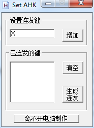 DNF按键连发工具