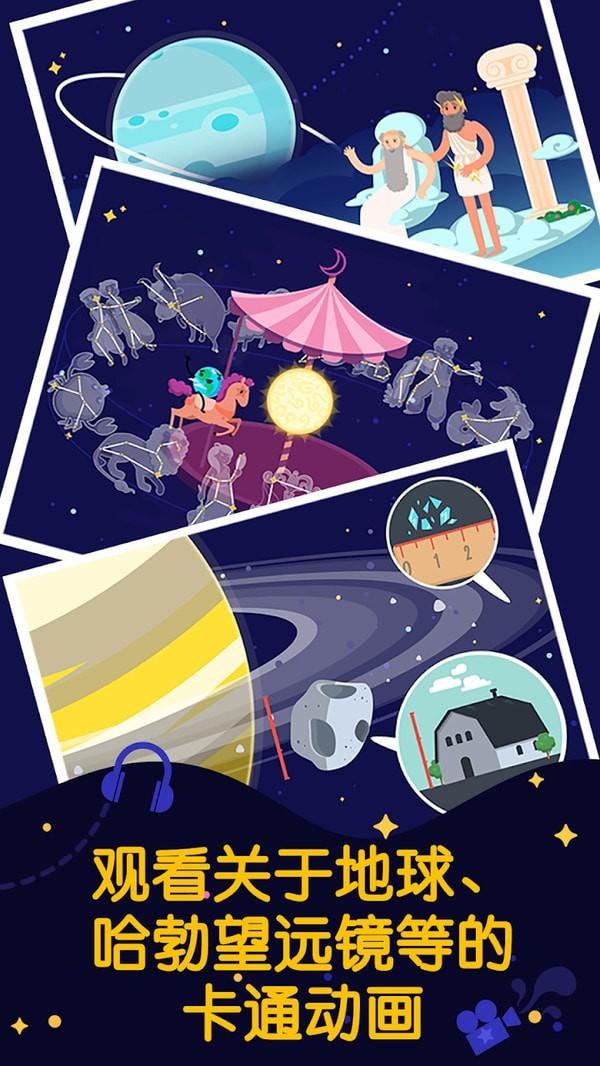 太阳系儿童版