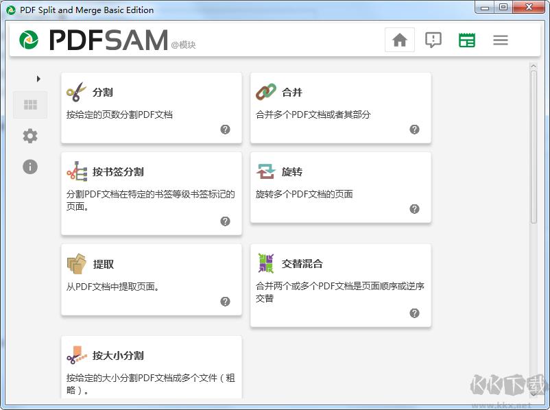 PDF拆分合并软件(PDFSam)