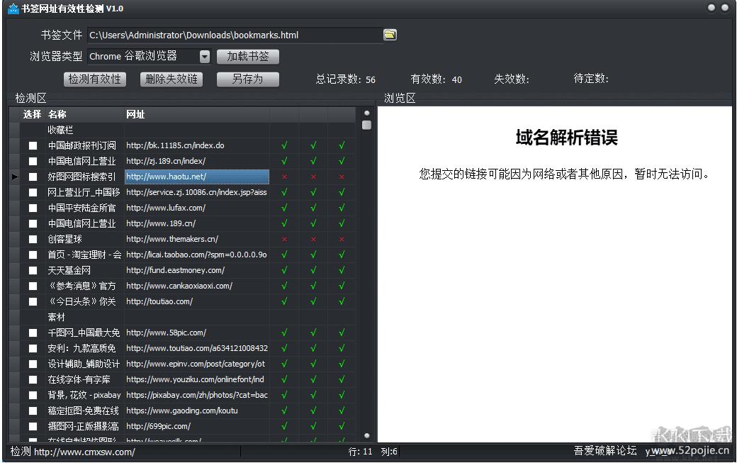 浏览器收藏夹有效检测软件