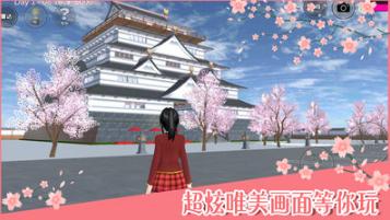 樱花学院模拟器