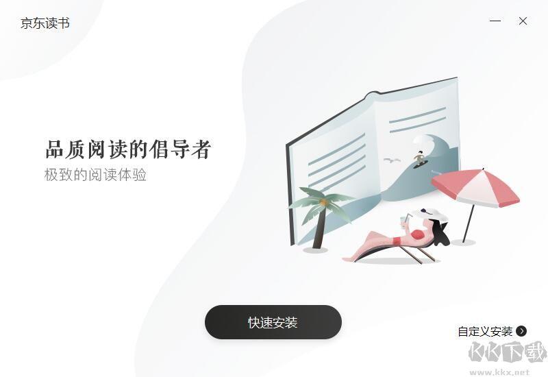京东读书PC客户端