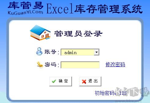 库管易EXCEL库存管理软件
