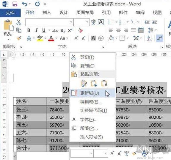 word文档怎么求和
