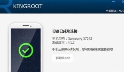 分享使用kingroot对安卓手机进行一键ROOT的详细操作方法(图文)