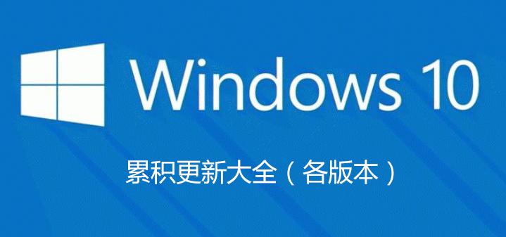 Win10补丁包下载-Win10系统补丁-Win10累积更新(长期更新)
