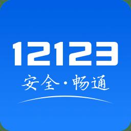 交管12123APP 官网v2.7.1