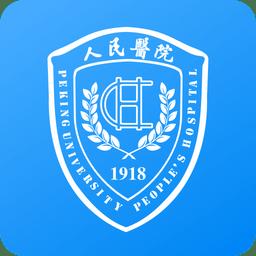 北京大学人民医院 官网v2.7.0