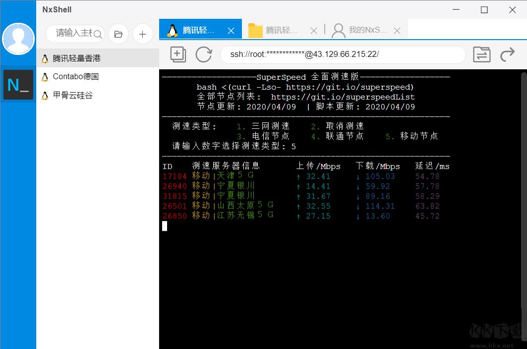 NxShell(Linux远程工具)