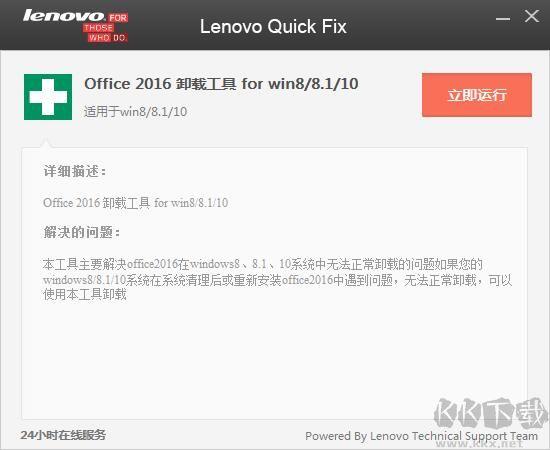 Office2016专用卸载工具