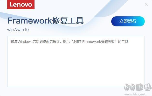 .NET Framework安装失败修复工具