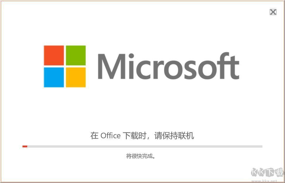 Office 2021 Visio专业增强版