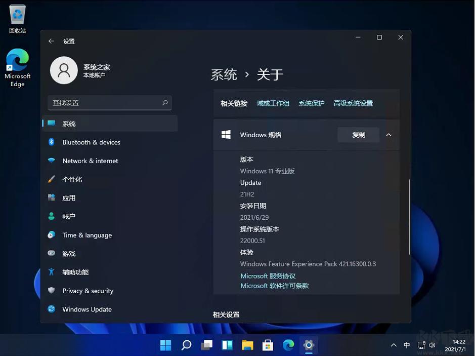Windows11易升(Win11升级工具)