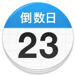 倒数日Days matter 安卓版v1.6.18