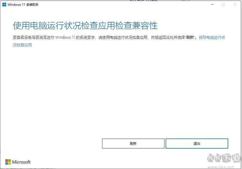 Win11安装助手(微软Win11安装工具)
