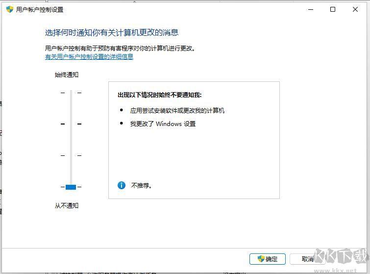 Win11用户账户控制怎么关闭?Win10取消用户账户控制方法
