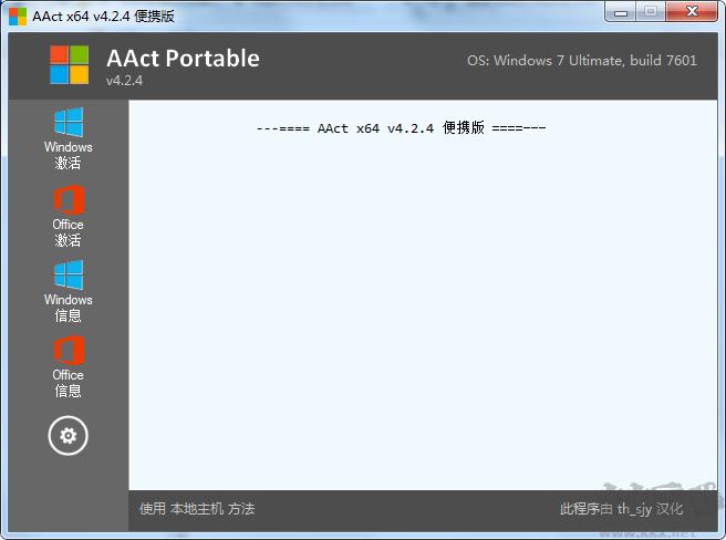 AAct激活工具