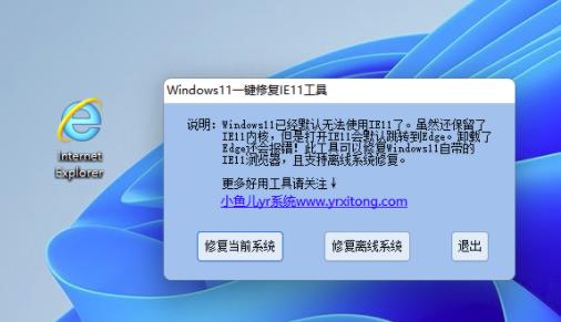 Win11一键修复IE11浏览器