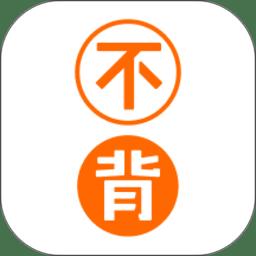 不背单词(高效单词记忆法) 官网v5.0.3