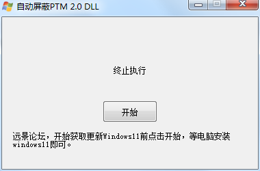 Win10升级自动绕过TPM2.0工具