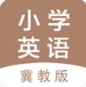 冀教版小学英语课堂 官网v2.5