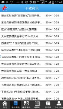 北京干教网