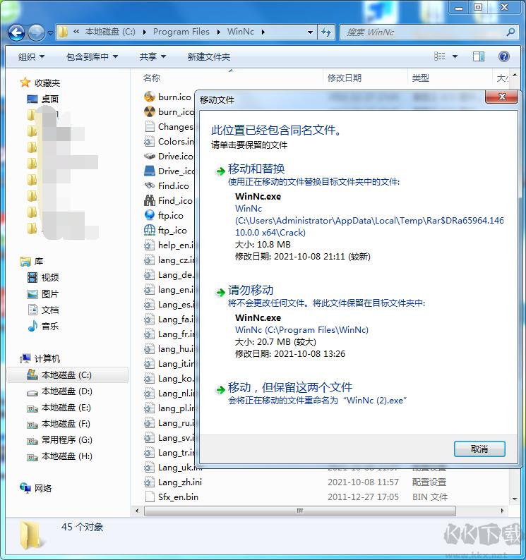 WinNc中文版
