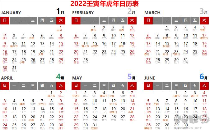 2022年日历表电子版打印版(带农历)