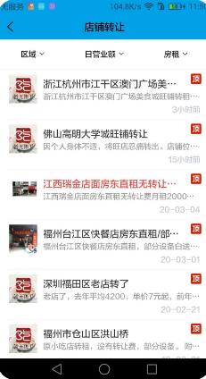 沙县小吃网手机版